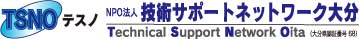 NPO法人技術サポートネットワーク大分(略称:TSNO)