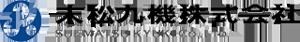 末松九機株式会社